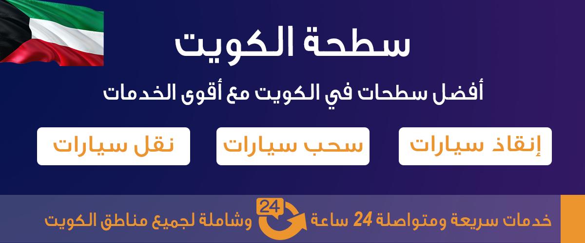 سطحة الكويت