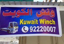 شركة ونش الكويت 65120121